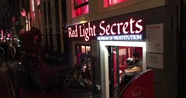 荷蘭|阿姆斯特丹自由行 - 紅燈區步行導覽之旅、「紅燈區秘密」性交易博物館