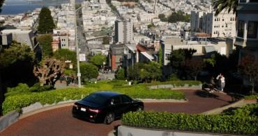 舊金山|九曲花街 Lombard Street - 舊金山必去景點,全世界最彎曲的一條街!