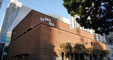 舊金山|SFMOMA 現代藝術博物館 - 嶄新開幕美國最大型MOMA、優惠門票資訊