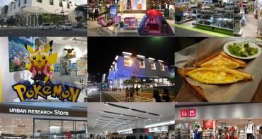 岡山|Aeon Mall 永旺夢樂城 - JR岡山站5分鐘,岡山自由行必逛,服飾美食通通有!