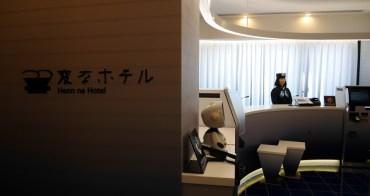 東京|東京淺草橋怪奇飯店 Henn na Hotel - 2018.07.13 全新開幕,櫃檯只有機器人!