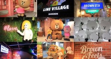 曼谷|Line Village Bangkok - 2018曼谷新景點,全世界第一家Line主題樂園超好玩!