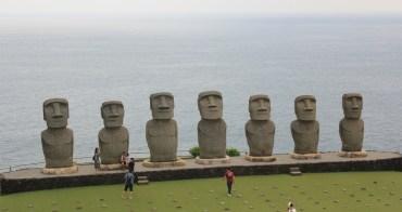 宮崎|Sun Messe日南 - 宮崎必去景點,世界唯一復活節島認證復刻版摩艾石像