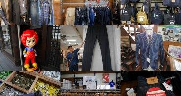 岡山|倉敷市兒島 Betty Smith 牛仔褲博物館 - 日本牛仔褲發源地,牛仔製品自己動手DIY!