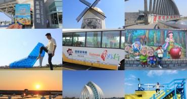 嘉義、台南|台灣好行鹽鄉濱海線 - 嘉義高鐵站出發,輕鬆規劃嘉南一日小旅行