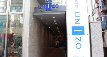 大阪 Hotel UNIZO 大阪心齋橋 - 2018新開幕大阪飯店推薦,心齋橋站一分鐘!