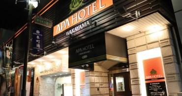 和歌山|APA飯店和歌山 APA Hotel Wakayama - 2018 新裝修的和歌山市住宿推薦
