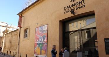 艾克斯普羅旺斯|Caumont Centre d'Art - Aix-en-Provence 當紅藝術展演中心,豪宅花園內的美好時光