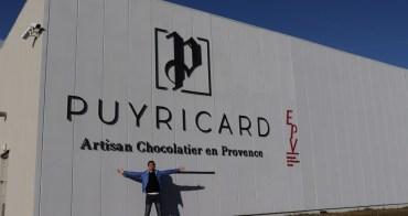 普羅旺斯 PUYRICARD - 法國巧克力品牌推薦,來自普羅旺斯的手工巧克力及卡里頌!
