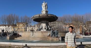 普羅旺斯 艾克斯普羅旺斯Aix-en-Provence - AIX噴泉之都一日遊、AIX景點美食推薦