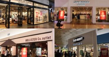 加州|安大略 Ontario Mills - 安大略機場旁10分鐘,必逛美國服飾品牌outlet商場!