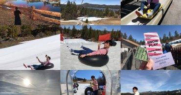 加州|Big Bear Lake大熊湖一日遊 - 享受湖光山色、體驗山坡滑板車及雪地滑胎,大熊湖景點及餐廳推薦!