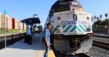 加州|COASTER Commuter Rail 海岸快鐵 - 連結San Diego聖地亞哥及Oceanside的加州海景火車之旅