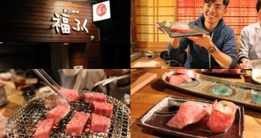 鳥取|炭火焼き 福ふく(福FUKU) - 鳥取市燒肉推薦,肉質日本第一的鳥取和牛!