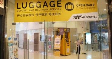 曼谷|Terminal 21 行李寄放服務 - 3小時免費行李寄放、24小時也只要100泰銖