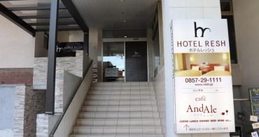 鳥取|Hotel Resh ホテル レッシュ鳥取駅前- JR鳥取站北口5分鐘、鳥取市區住宿推薦