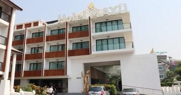 清邁|Hotel Mayu 瑪玉飯店 - 清邁尼曼路平價住宿推薦,2019開幕Maya Mall旁邊!