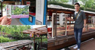 京都|伏見十石舟 & 伏見地區散策 - 十石舟遊船之旅、京都近郊半日行程推薦