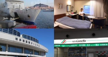 釜山、福岡|新山茶花號 New Camellia - 釜山搭船到福岡,一次玩日韓兩國超方便!
