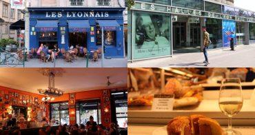 里昂|跟著里昂人吃法國美食之都 - 走進里昂的肚子 Les Halles De Lyon Paul Bocuse & 里昂舊城區Bouchon餐館推薦 Les Lyonnais