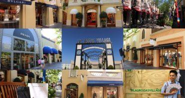 馬德里 Las Rozas Village 拉斯咯扎斯購物村 -  距離市區只要30分鐘,馬德里必逛OUTLET!