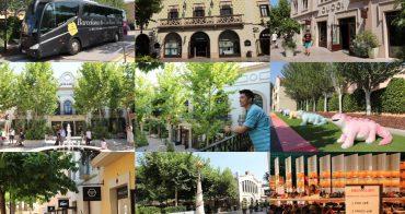 巴塞隆納|La Roca Village 羅卡購物村 - 西班牙必逛outlet品牌介紹,獨家VIP貴賓卡及專屬接駁車折扣碼!