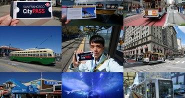 舊金山|CityPASS - 舊金山自由行必買票券,交通三日券+四大景點行程一次搞定!