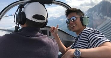 梅杰夫|Aérocime 飛行觀光體驗 - 第一次搭小飛機,阿爾卑斯山白朗峰山脈之旅!