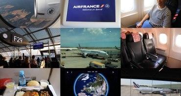 法國|法國航空Air France - 直飛巴黎轉機前往法國各大城市,跟著法航玩遍法國!