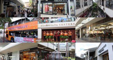 夏威夷 Ala Moana Center 阿拉莫阿那中心 - 購物狂必逛,夏威夷最大購物商場
