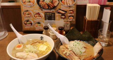 札幌 空拉麵 - 札幌必吃味增拉麵,JR札幌站的札幌ら〜めん共和国就吃得到!