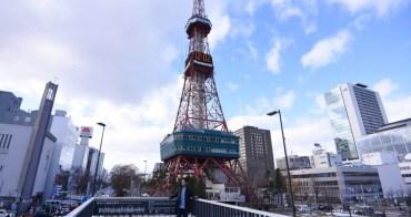 札幌|札幌電視塔 - 札幌必去景點,瀏覽札幌高空景色的地標性展望台