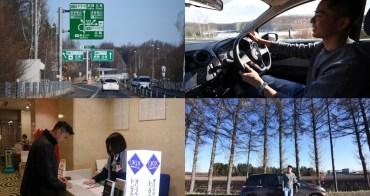 北海道|北海道自駕之旅 - 四天三夜行程路線,日本租車須知及個人經驗分享