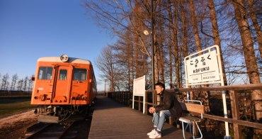 北海道、帶廣|幸福駅 & 幸福交通公園 - 滿滿幸福感的戀人の聖地,這一站「幸褔」!