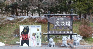 北海道 昭和新山熊牧場 - 北海道三大熊牧場,但我不太喜歡的北海道景點!