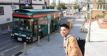 神戶|CITY LOOP 循環巴士 - 神戶必搭觀光巴士,交通路線及一日乘車券行程規劃