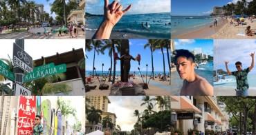 夏威夷|必去 Waikiki Beach威基基海灘 & Kalakaua Ave卡拉卡瓦大道 走100遍!