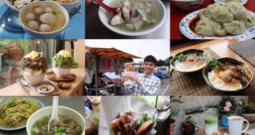宜蘭|宜蘭美食推薦 - 我的12個宜蘭美食名單,三天兩夜就是要宜蘭吃吃吃!
