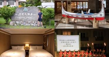 台東 知本老爺大酒店 - 知本溫泉飯店推薦,結合日式風情與原住民元素的渡假小旅行