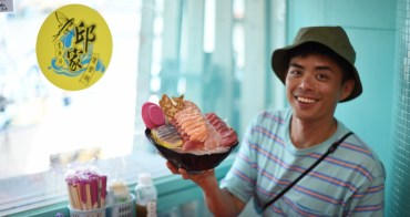 屏東|後壁湖邱家生魚片 - 40片只要NT200,後壁湖漁市場傳說中的百元生魚片
