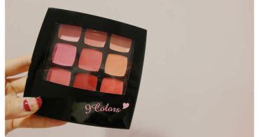 彩妝|CP值超高的日本DEAR LAURA顯色唇頰兩用9色盤 讓你輕鬆完妝