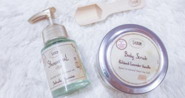 保養|靠香氛來一場身心靈的享受吧!SABON茉莉花語沐浴乳+經典PLV身體磨砂膏 用過絕對會愛上的咕溜感