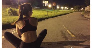 穿搭|把肥肚收好的秘密武器 Mollifix瑪莉菲絲 MOVE FREE掰掰馬鞍動塑褲+升級撞色運動Bra