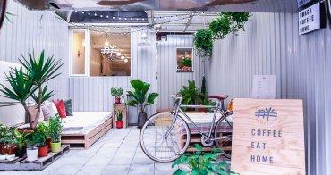 咖啡廳 捷運東門站 月半Dwaco Coffee IG人氣打卡咖啡廳 溫馨居家風的白色貨櫃屋