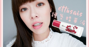 彩妝|血色護唇膏讓雙唇更加滋潤好氣色♥超萌的ettusais艾杜紗Kitty護唇精華液