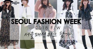 穿搭|2018 F/W首爾時裝周穿搭總整理-See My Seoul Fashion Week Outfit