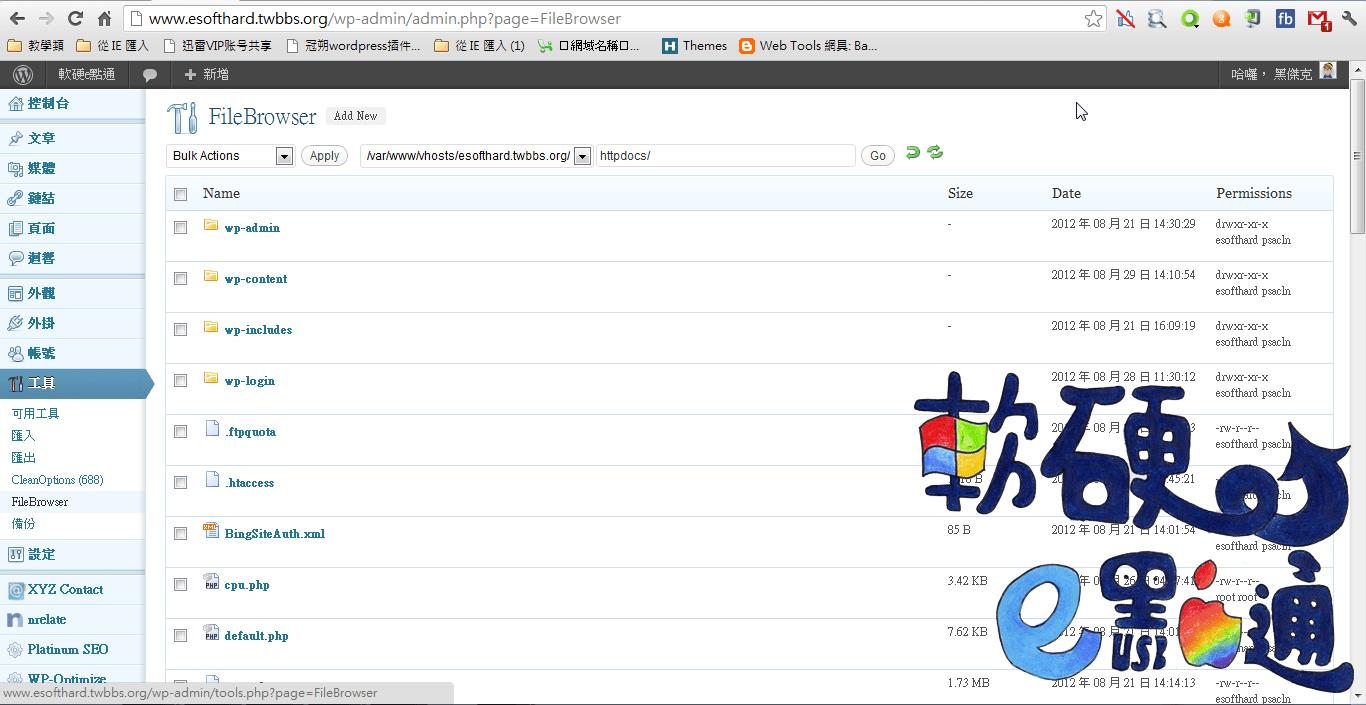 FileBrowser讓你在WP後台也能編輯檔案 - 第2张    軟硬e點通