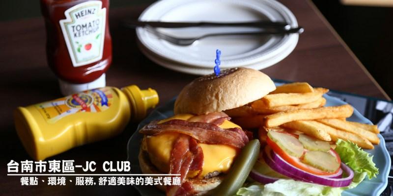 台南 夢時代周邊,一間吃完讓人會想再次回味的美式餐廳,學生開趴聚餐好所在 台南市東區|JC CLUB