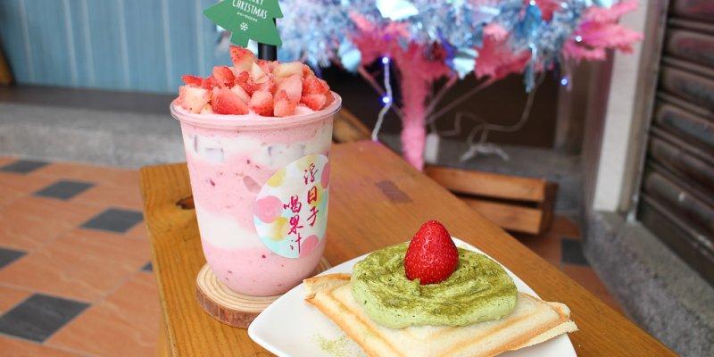台南 歸仁粉紅色少女系熱壓吐司『青青草莓』x混搭果汁『前世情人』,來份滿載少女情懷的草莓套餐 台南市歸仁區|巴克司Box熱壓吐司