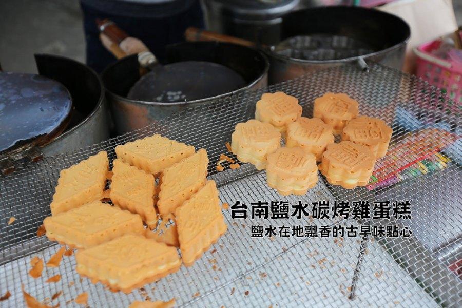 台南 鹽水在地飄香的古早味點心『雞蛋糕』 台南市鹽水區|碳烤雞蛋糕